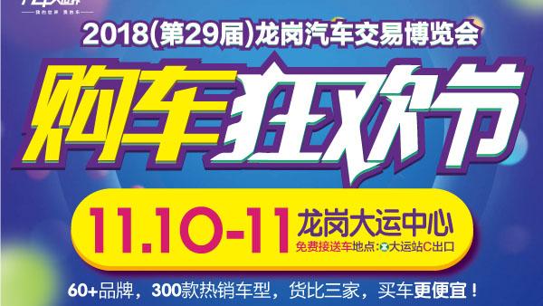 2018(第29届)龙岗汽车交易博览会