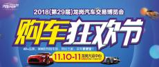 11.10-11龙岗大运车展:500张免费门票限时抢