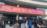 第三届中国(唐山)南湖国际车展10月24日在南湖会展中心盛大开幕