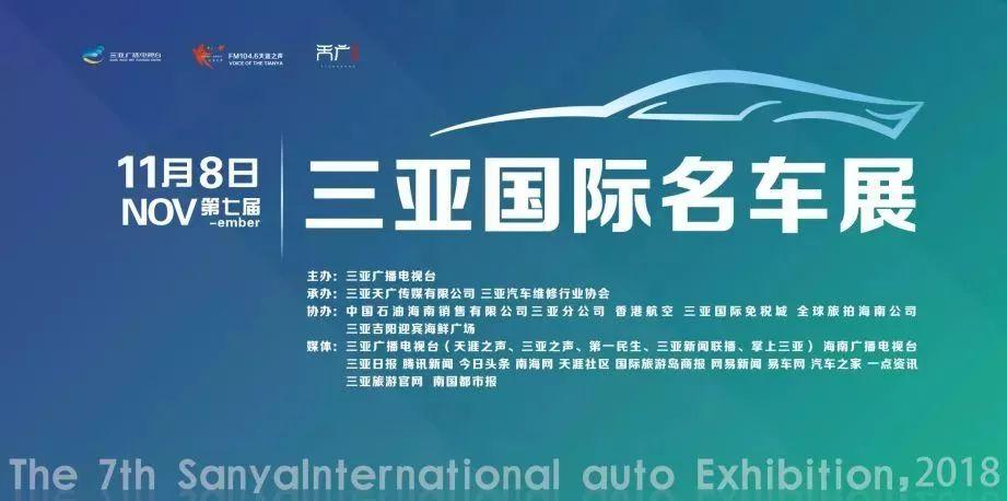 2018第七届三亚国际名车展