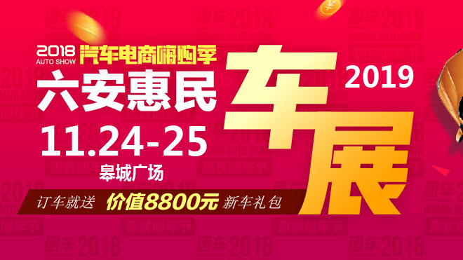 2018六安惠民车展