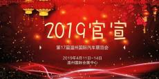 【官宣】第17届温州国际汽车展定于2019年4月11-14日举行