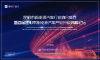 昆明市新能源汽车行业协会正式成立,高峰论坛同期揭幕!