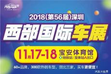 11.17-18深圳西部车展:送500张免费门票
