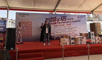 百城千店农行汽车节暨苏州第五届砖头汽车惠民车展