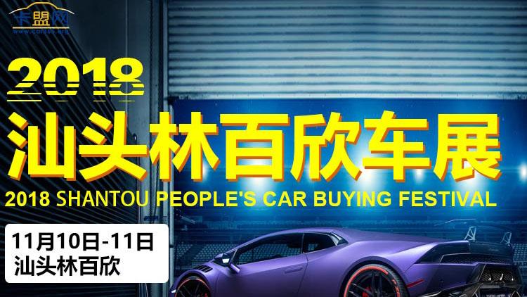 2018汕头双十一林百欣车展