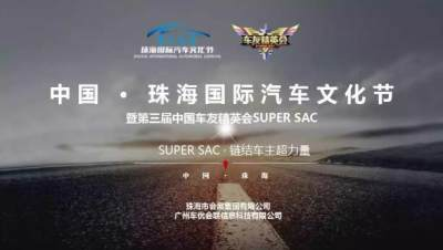 2018中国·珠海国际汽车文化节暨第三届中国车友精英会