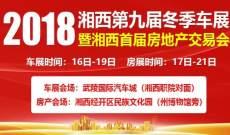 2018湘西第九届冬季车展暨湘西首届房地产交易会