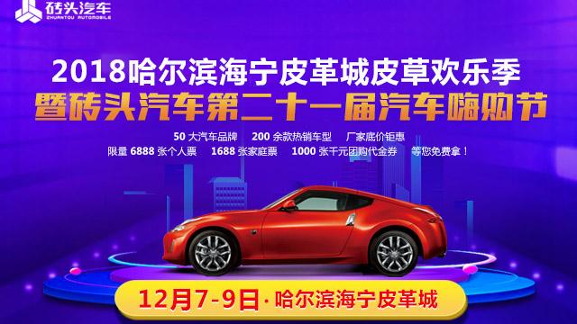 2018哈尔滨海宁皮革城皮草欢乐季暨砖头汽车第二十一届汽车嗨购节