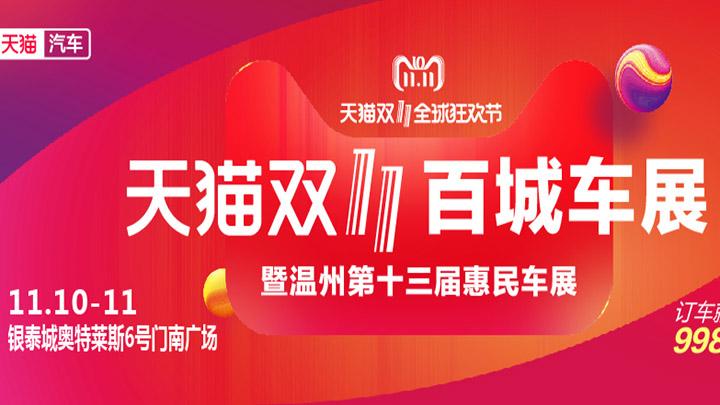 2018温州惠民车展