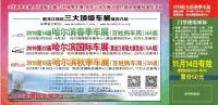 2018第9届哈尔滨秋季车展【票务信息】