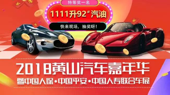 2018黄山汽车嘉年华暨中国人保·中国平安·中国人寿联合车展