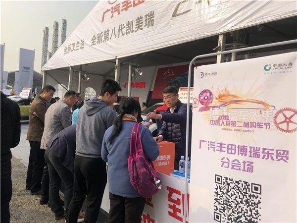 博瑞汽車大集第十三季中國人壽第二屆購車節大捷!