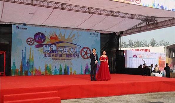 博瑞汽车大集第十三季中国人寿第二届购车节大捷!