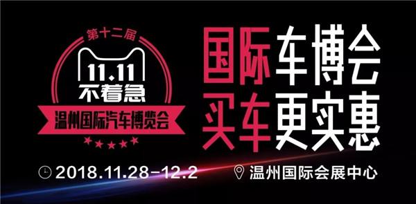 2018第十二届中国(温州)国际汽车博览会