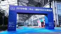 2018中国(中山)国际汽车文化博览会重磅开幕 千款车型齐亮相 现场人气火爆