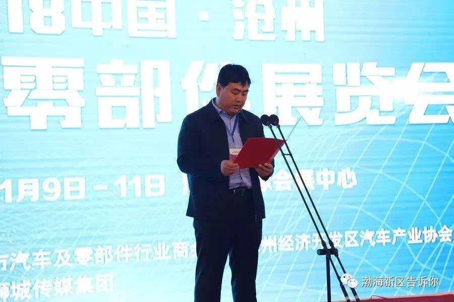 2018中国·沧州汽车及零部件展览会
