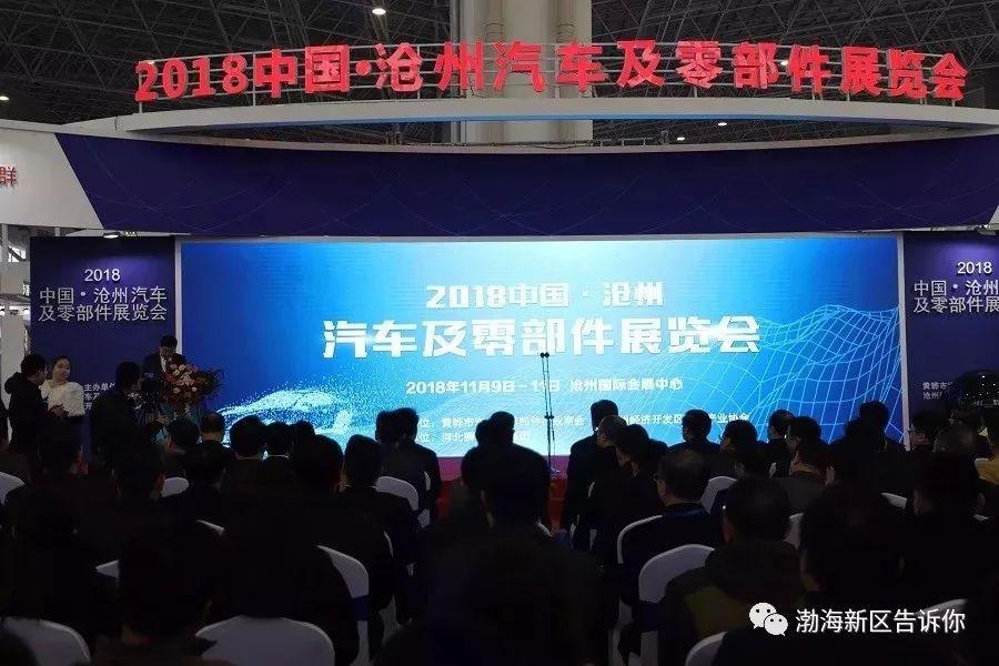 2018中国·沧州汽车及零部件展览会隆重开幕!