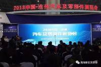 2018中國·滄州汽車及零部件展覽會隆重開幕!