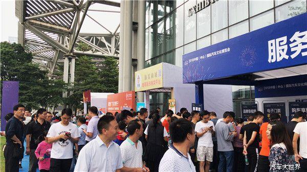 2018中國(中山)國際汽車文化博覽會閉幕 4萬人次觀展訂車超500臺