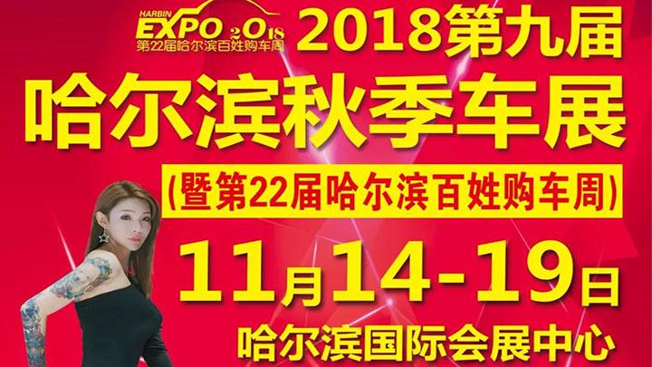 2018第9届哈尔滨秋季车展暨第22届哈尔滨百姓购车周