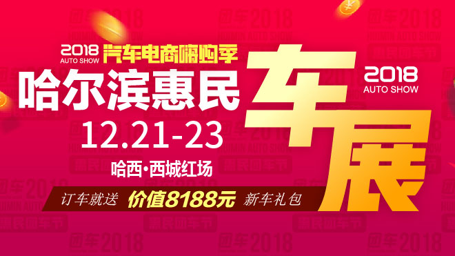 2018黑龙江第十八届惠民车展