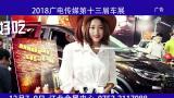 2018惠州广电传媒第十三届车展宣传片