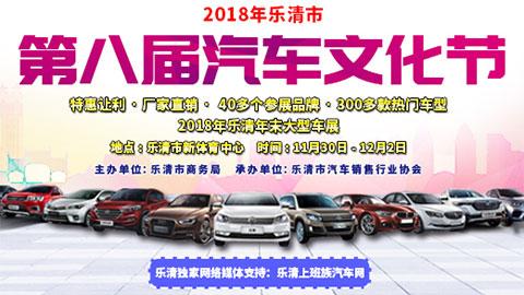 2018年乐清市第八届汽车文化节