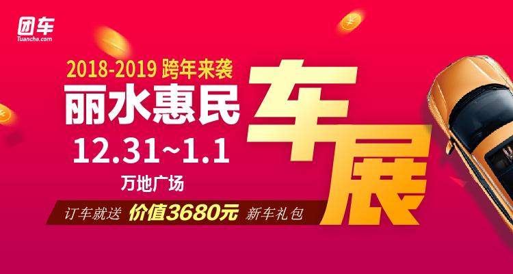 2018丽水第三届惠民车展