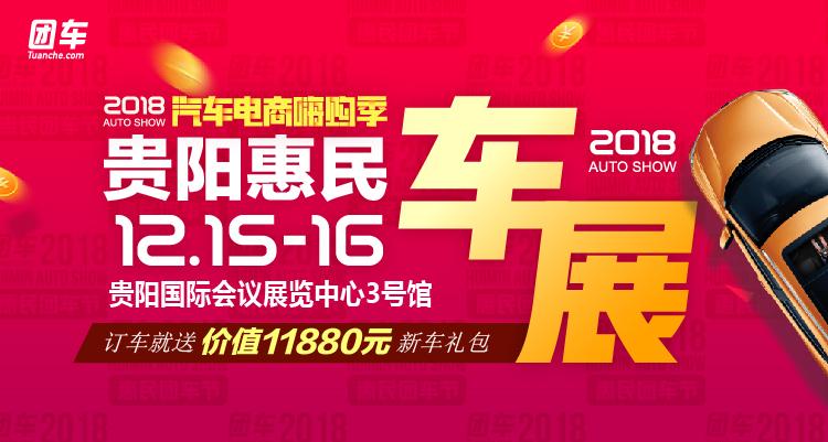 2018汽车电商嗨购季贵阳第十三届惠民车展