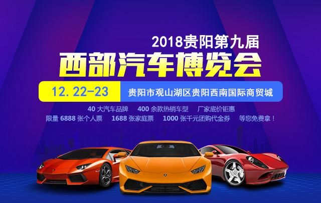 2018贵阳第九届西部汽车博览会
