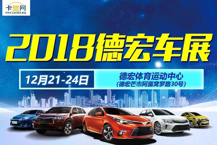2018德宏车展