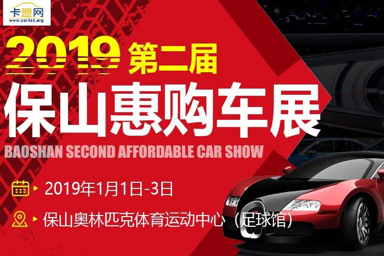 2019第二届保山惠购车展