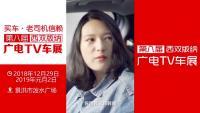 2018第八届西双版纳广电Tv车展