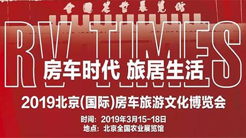 2019北京(国际)房车旅游文化博览会暨中国自驾游与户外装备博览会