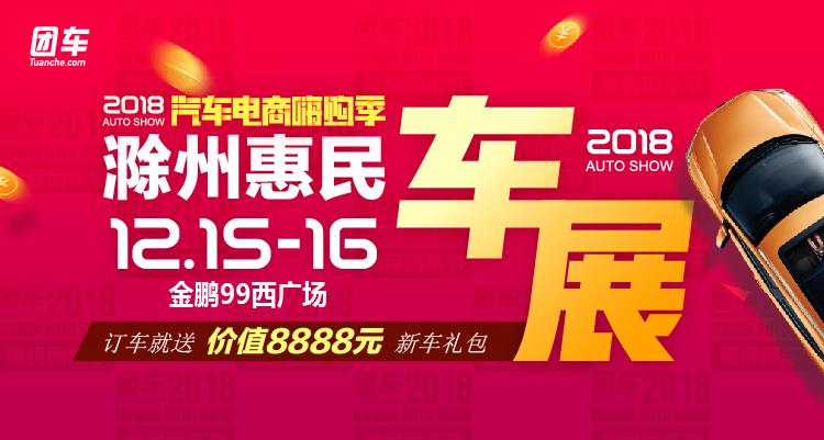 2018滁州第二届惠民车展