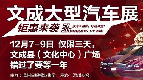 2018文成冬季大型汽车展览会