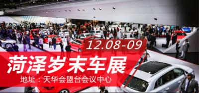 齐鲁岁末车展菏泽站12月8日盛大开幕