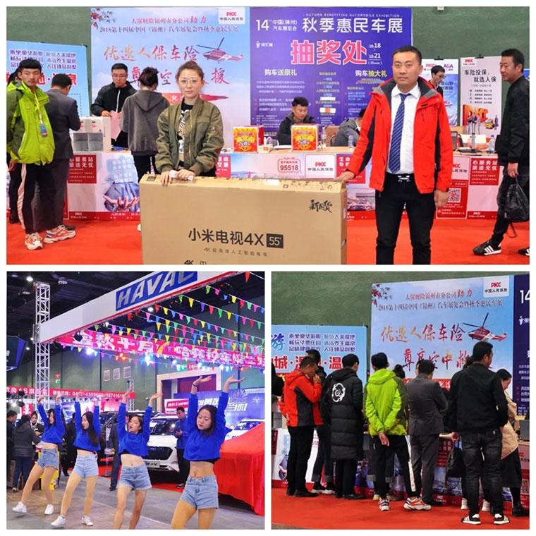 锦州汽车展览会暨秋季惠民车展