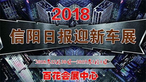2018信阳日报迎新车展