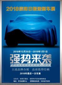 跨年车展 优惠给力!2018信阳日报迎新车展即将盛大开幕