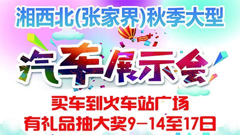 2018湘西北(张家界)第十七届秋季汽车展示会