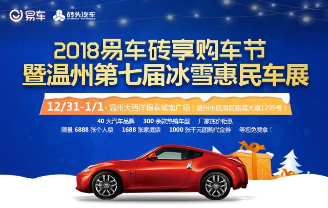 2018易车砖享购车节暨温州第七届冰雪惠民车展