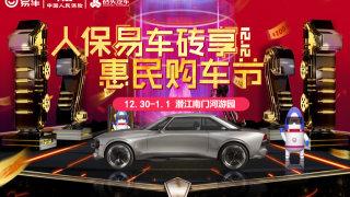 2018人保易车砖享惠民购车节-潜江站