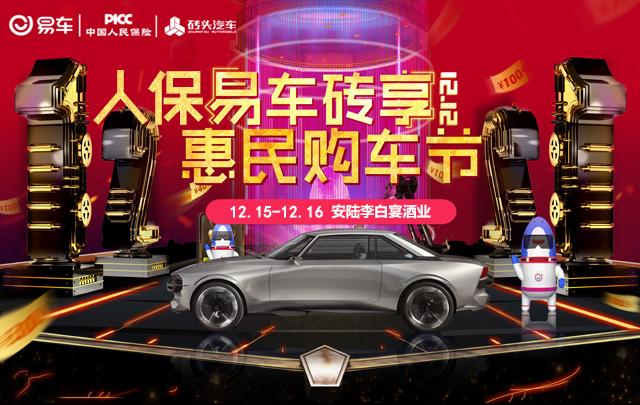 2018人保易车砖享惠民购车节-安陆站