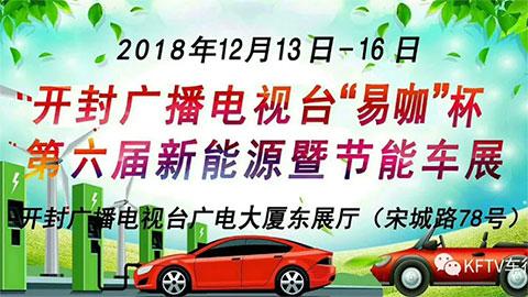 """2018开封广播电视台第六届""""易咖杯""""新能源暨节能车展"""