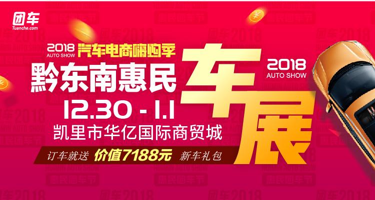 黔东南惠民车展