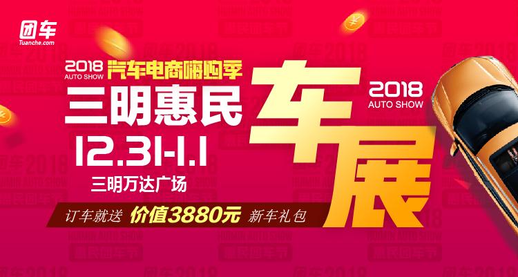 2018三明首届惠民车展