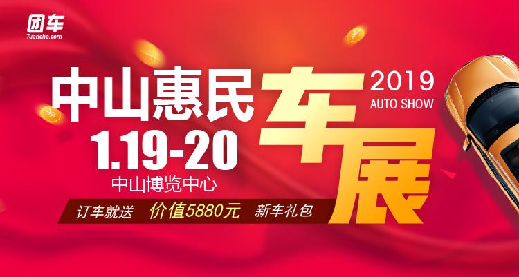 2019中山第十届惠民车展