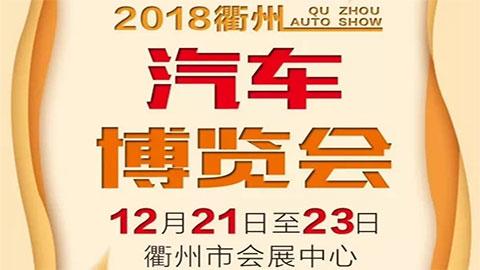 2018衢州年度车博会